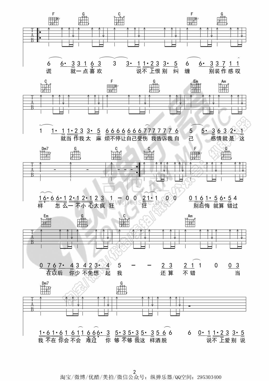 说散就散(再见前任3主题曲)吉他谱(图片谱,弹唱,前任3,纵弹乐器)_袁娅维(Tia)_说散就散02.jpg