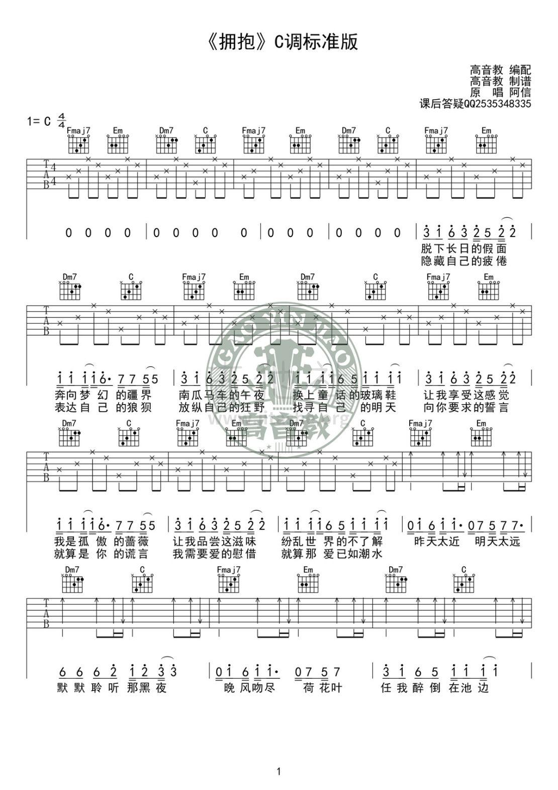 拥抱(C调标准版吉他谱高清版 高音教编配)吉他谱(图片谱,C调,弹唱)_五月天(Mayday)_吉他谱《拥抱》C调标准版01.jpg