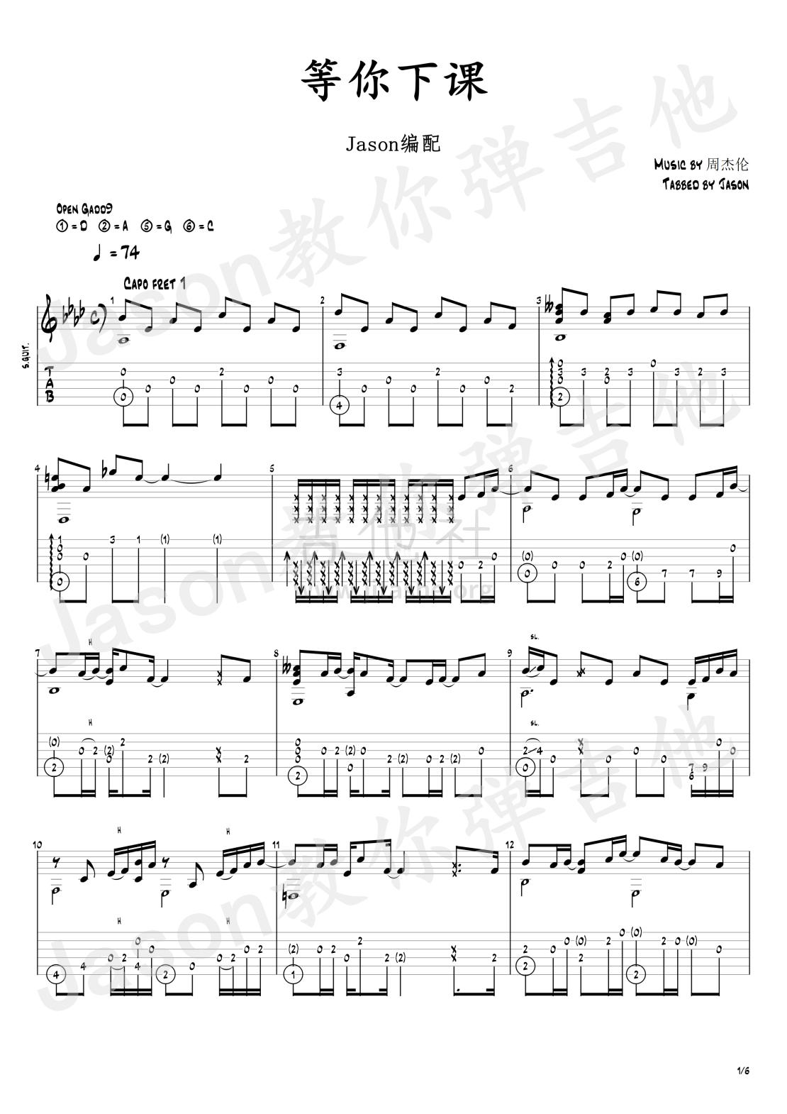 等你下课(完整版附带视频教学)吉他谱(图片谱,简单版,指弹,改编版)_周杰伦(Jay Chou)_等你下课#1.png