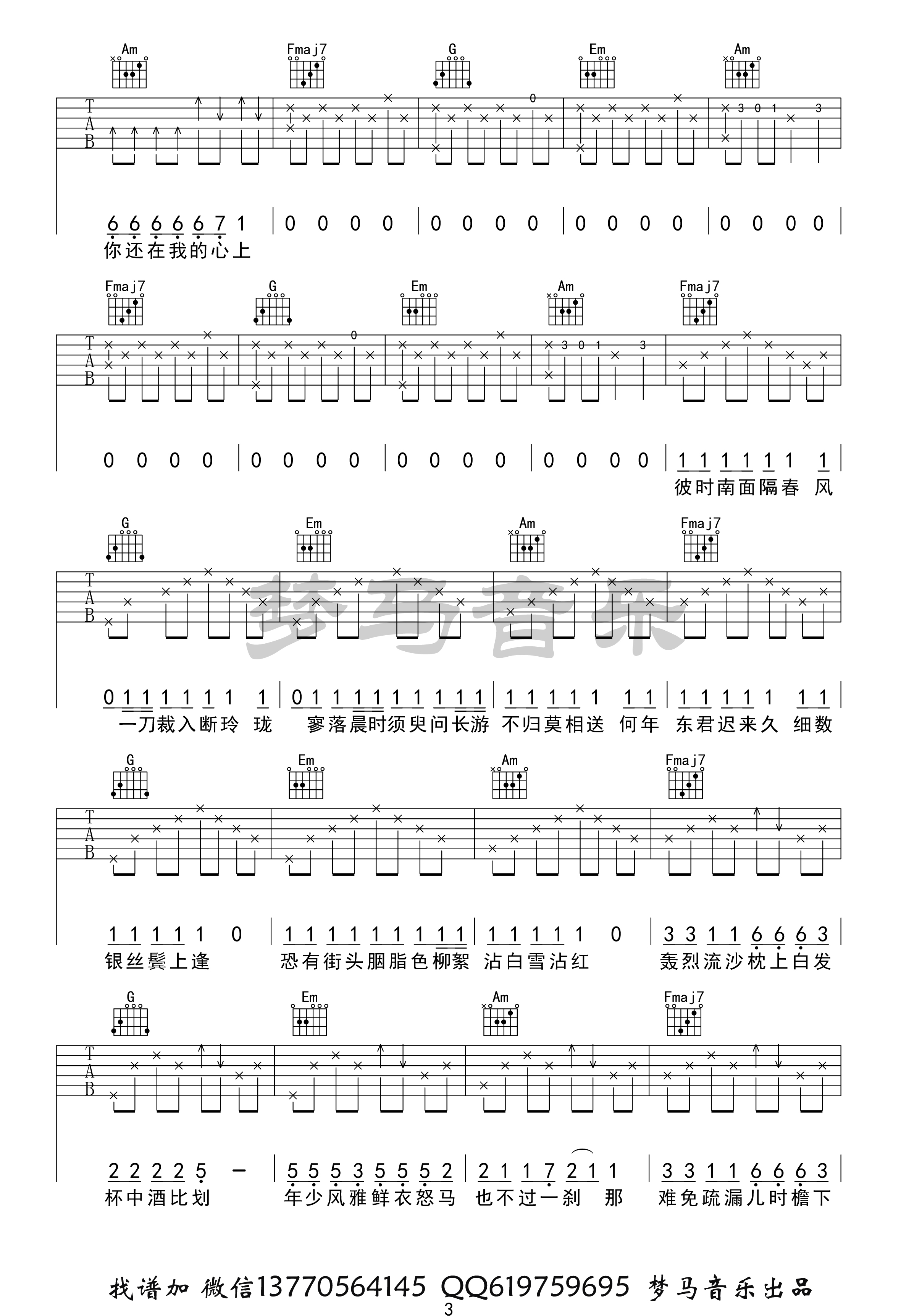 红昭愿吉他谱(图片谱,梦马音乐,弹唱)_音阙诗听(Interseting)_红昭愿-3.jpg