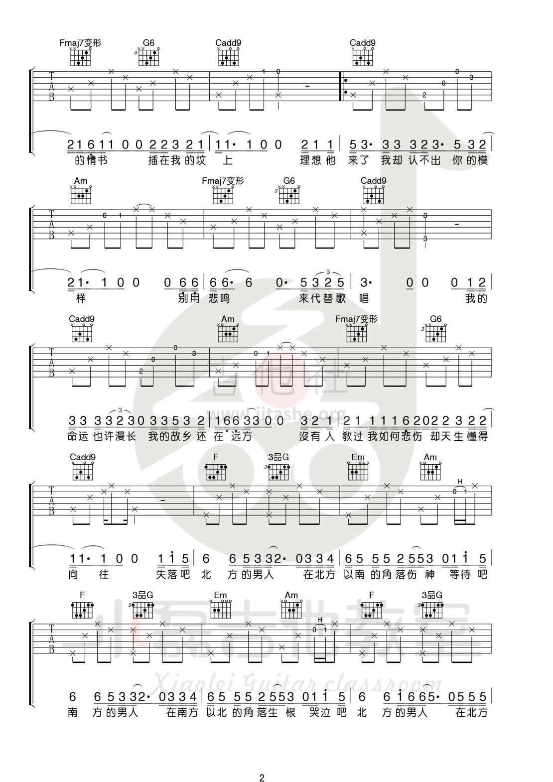 南方北方(乐谱+教学)吉他谱(图片谱,弹唱,教学)_小闯_0002.jpg
