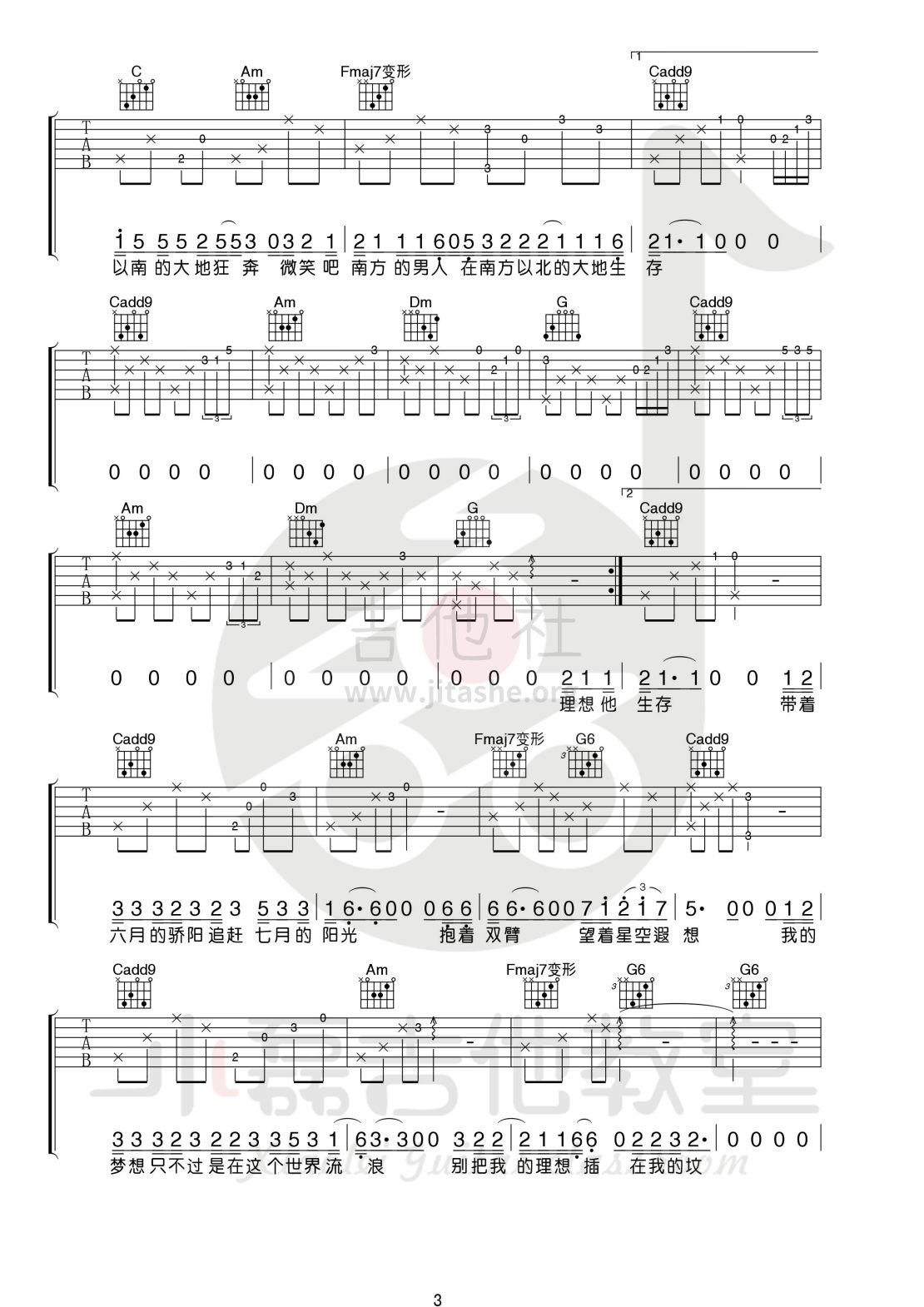南方北方(乐谱+教学)吉他谱(图片谱,弹唱,教学)_小闯_0003.jpg
