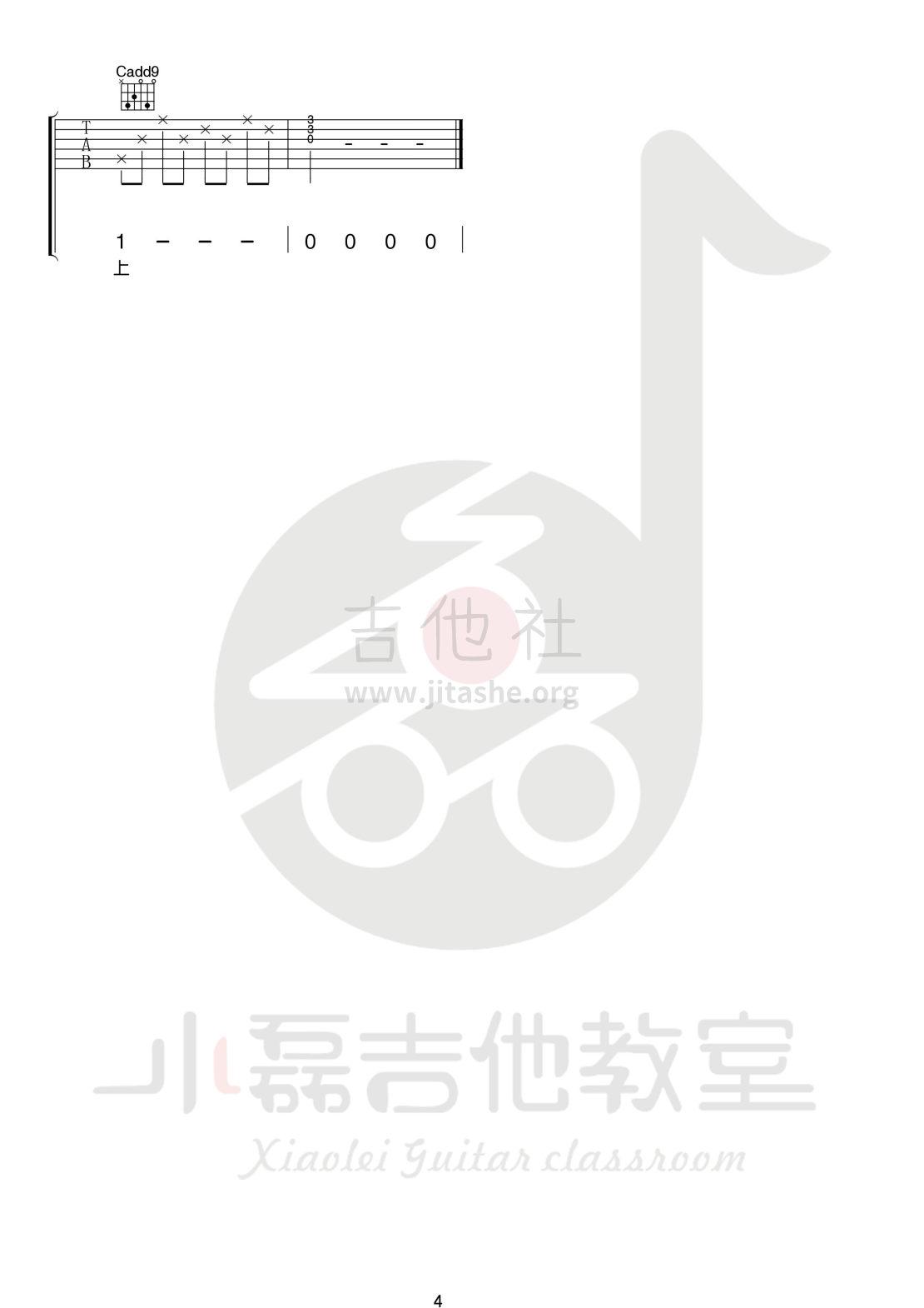 南方北方(乐谱+教学)吉他谱(图片谱,弹唱,教学)_小闯_0004.jpg