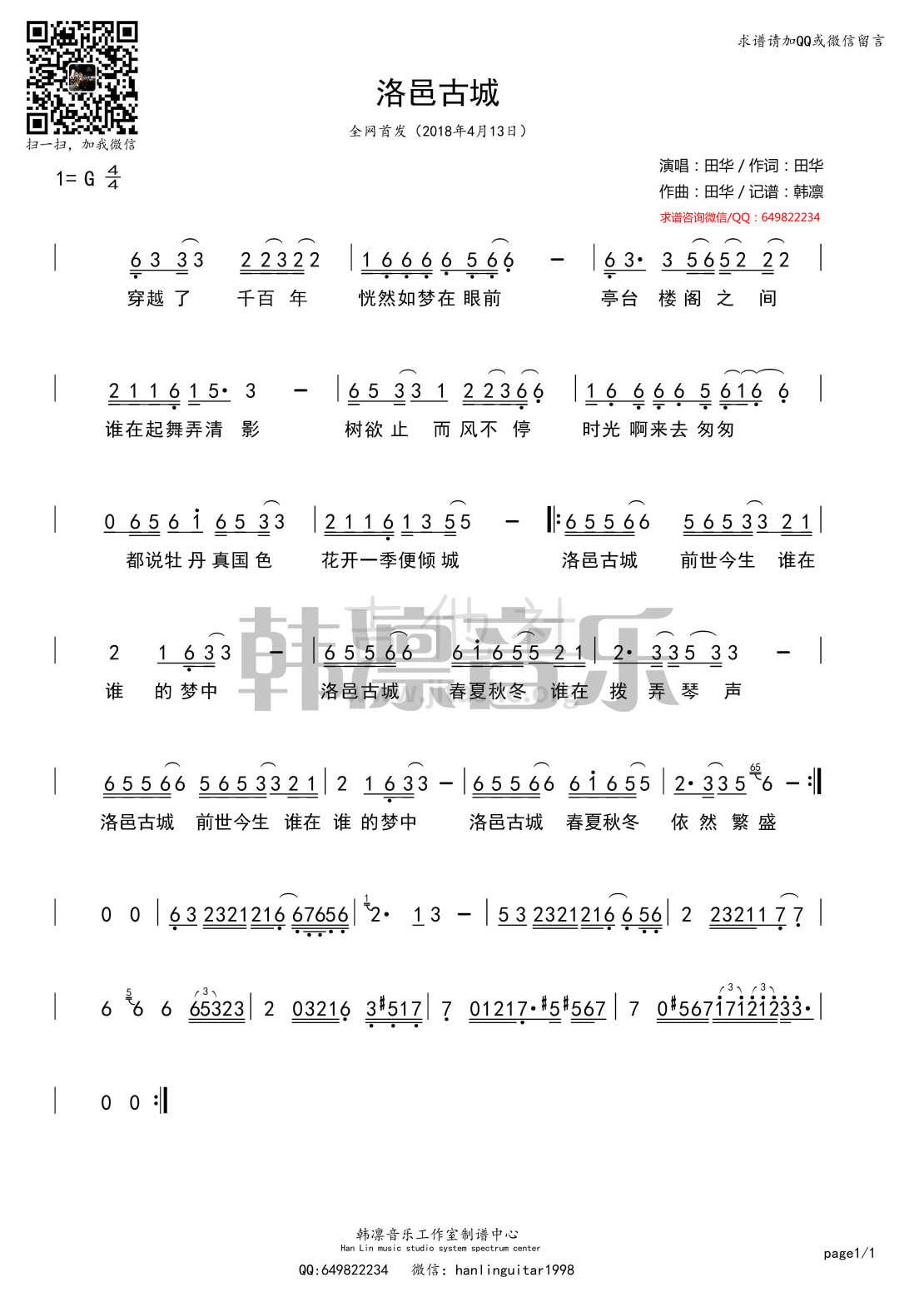 洛邑古城(韩凛音乐制谱)吉他谱(图片谱,简谱)_田华_田华《洛邑古城》韩凛音乐制谱