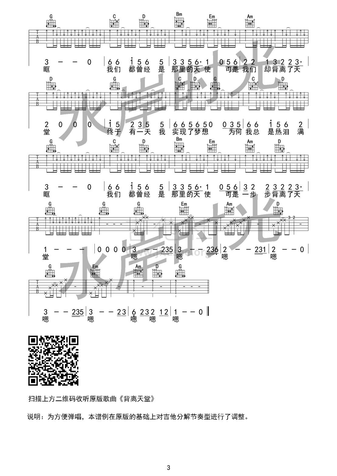 背离天堂吉他谱(图片谱,木吉他,弹唱)_水岸_背离天堂(弹唱版)03.jpg