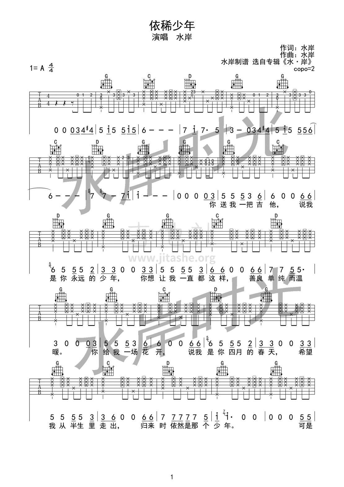 依稀少年吉他谱(图片谱,弹唱,木吉他,简单版)_水岸_依稀秒年1