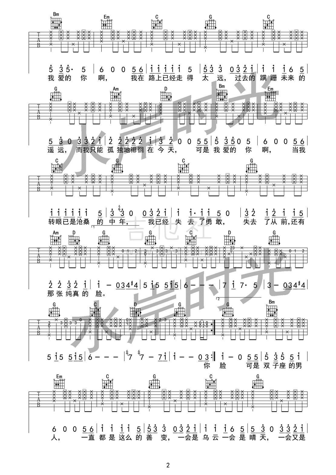依稀少年吉他谱(图片谱,弹唱,木吉他,简单版)_水岸_依稀少年(弹唱版)02.jpg