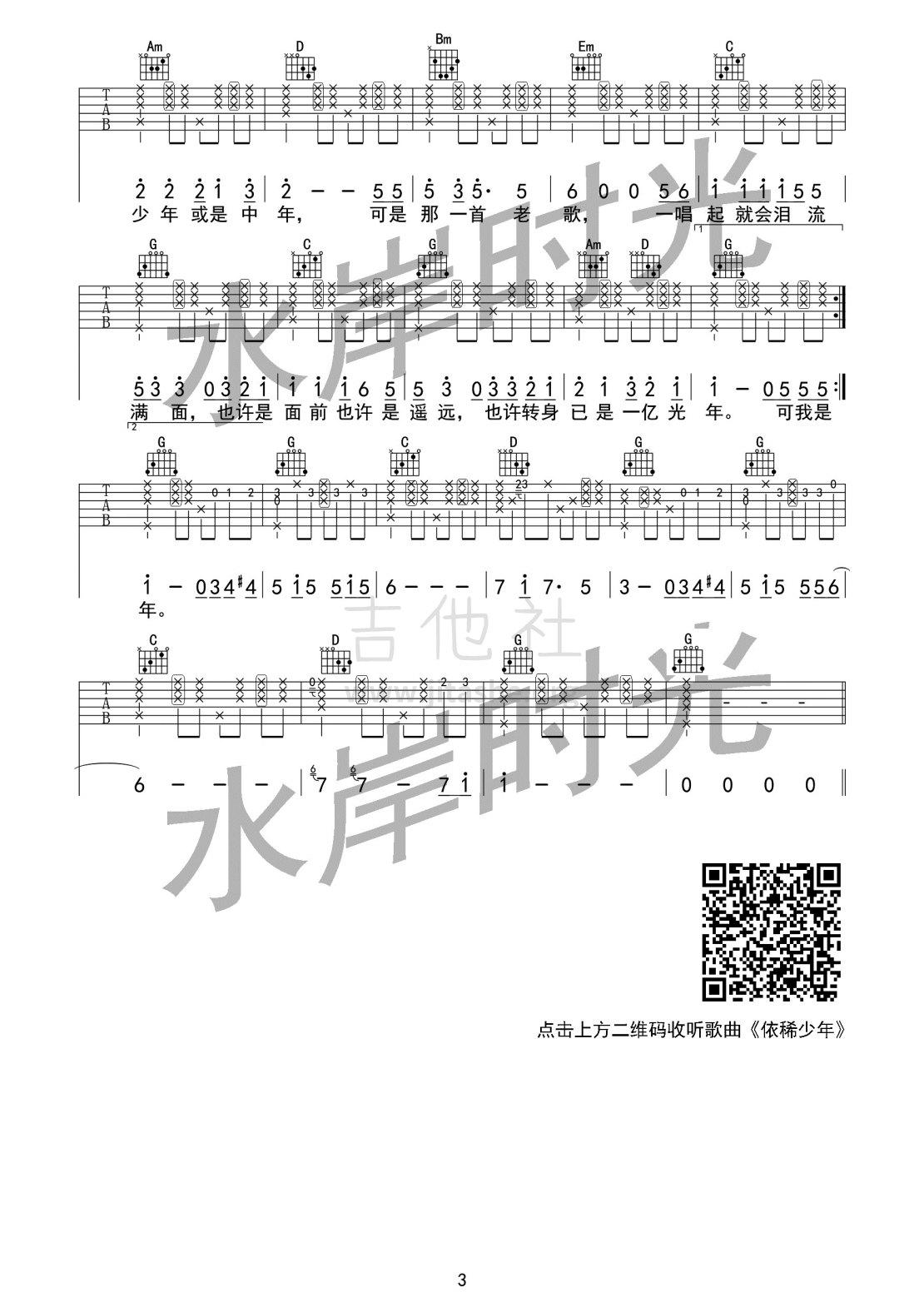 依稀少年吉他谱(图片谱,弹唱,木吉他,简单版)_水岸_依稀少年(弹唱版)03.jpg