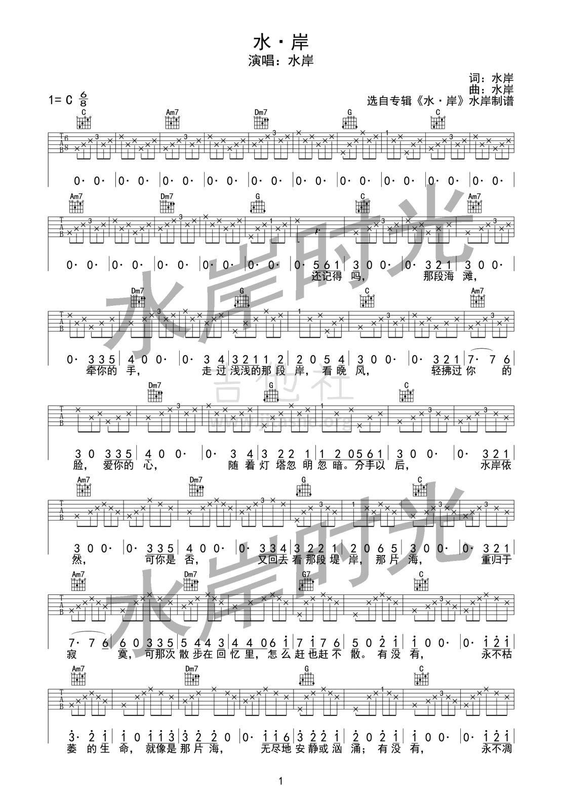 水·岸吉他谱(图片谱,原版,简单版,木吉他)_水岸_水·岸01.jpg