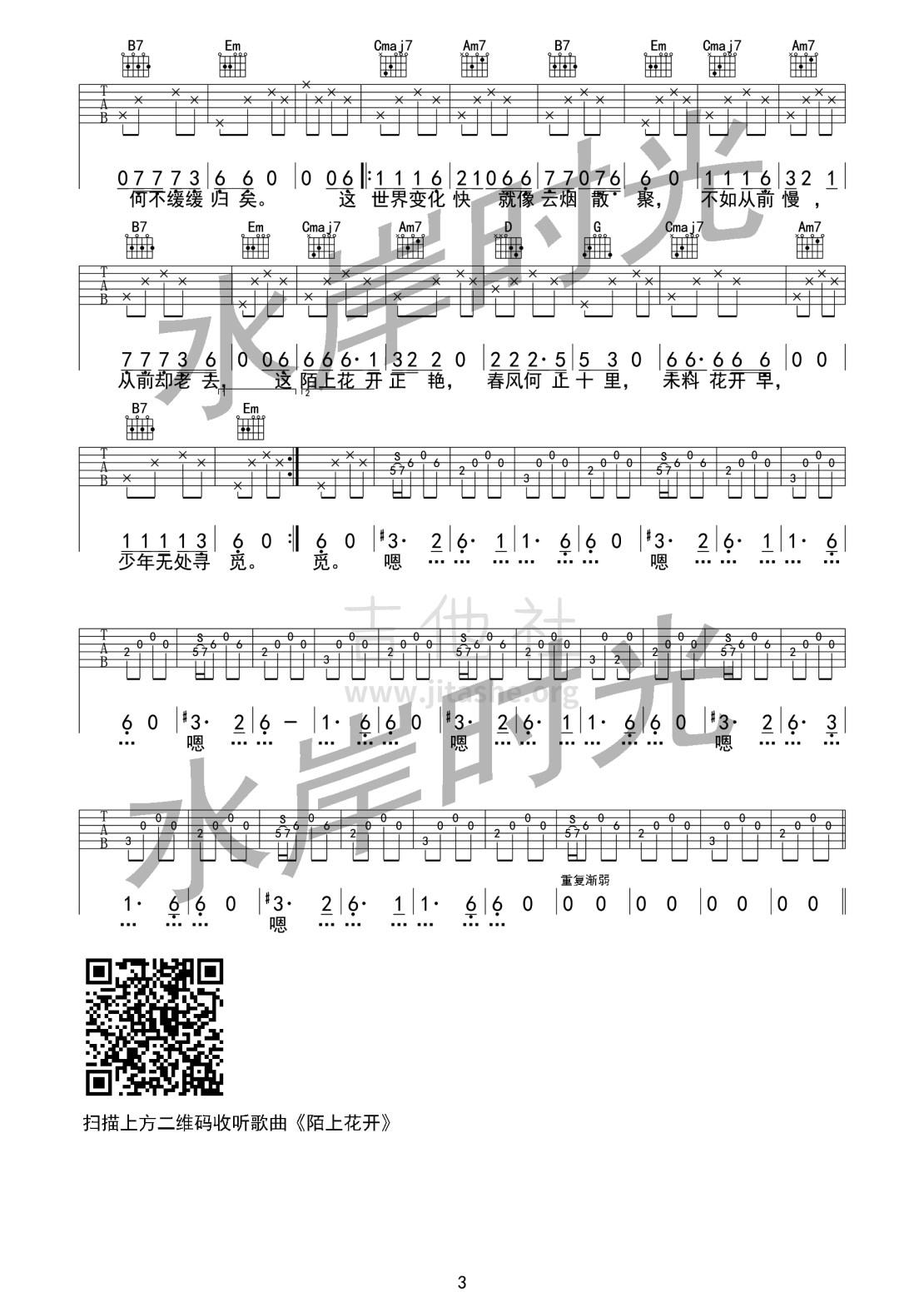 陌上花开吉他谱(图片谱,原版,简单版,木吉他)_水岸_陌上花开03.jpg