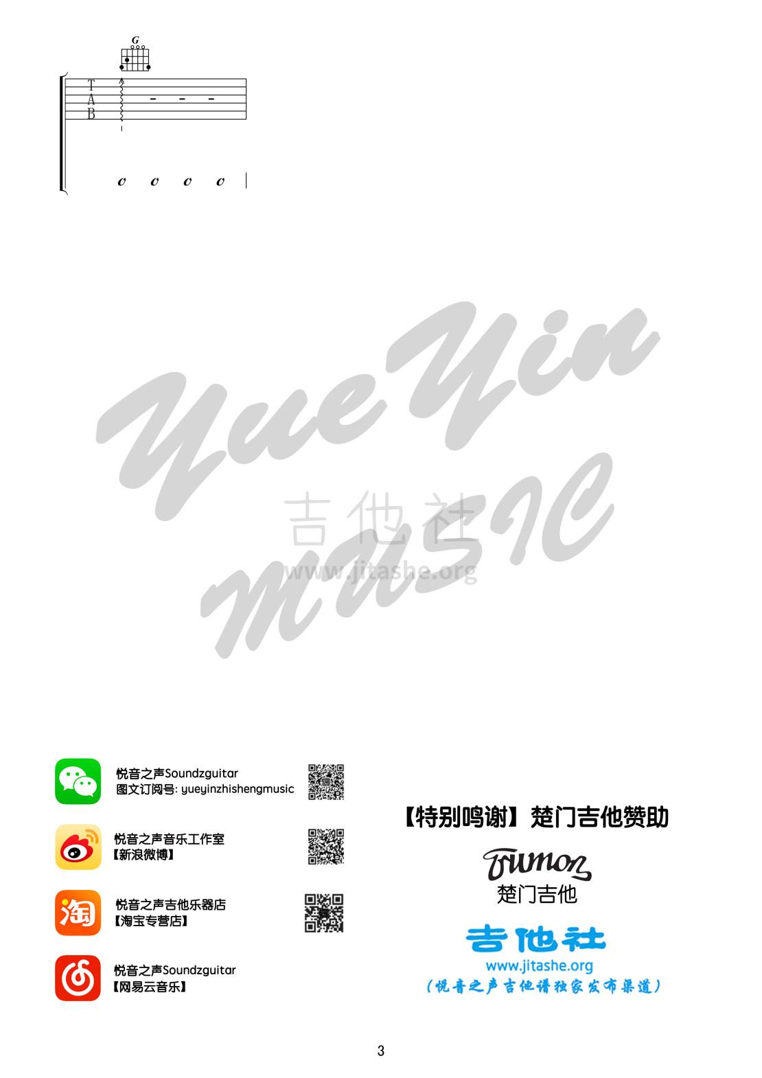 我们(男生版)吉他谱(图片谱,男生版)_陈奕迅(Eason Chan)_3.jpg