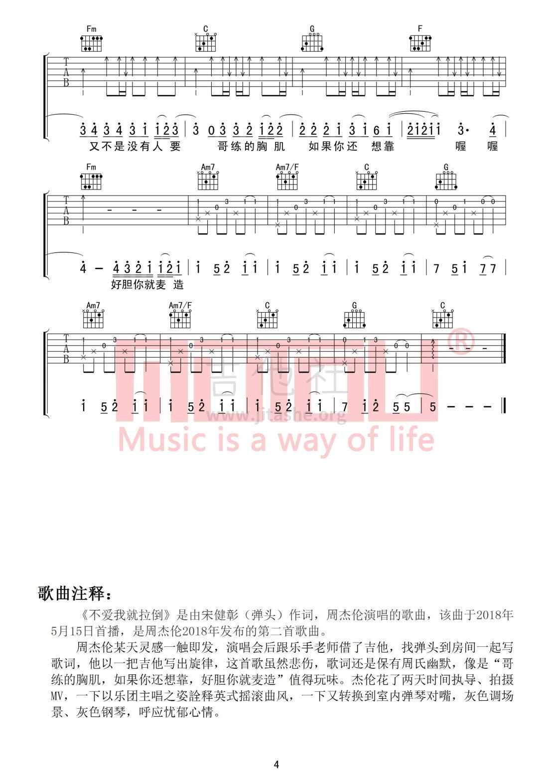不爱我就拉倒(周杰伦最新单曲 含间奏尾奏 高度还原)吉他谱(图片谱,木头吉他屋,C调,弹唱)_周杰伦(Jay Chou)_不爱我就拉倒04.jpg