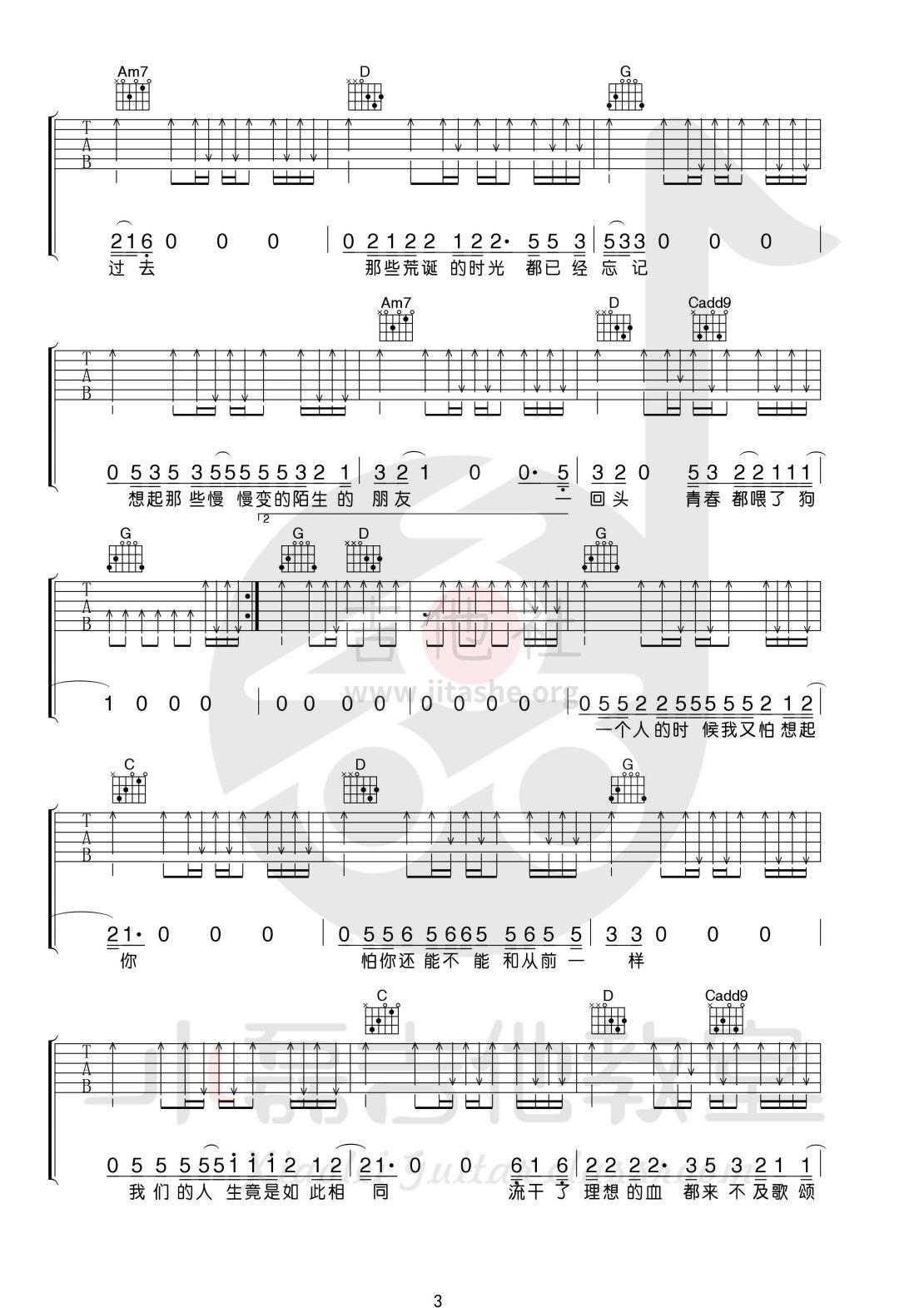 狗日的青春吉他谱(图片谱,弹唱,教学,小磊吉他教室)_贰佰_0003.jpg