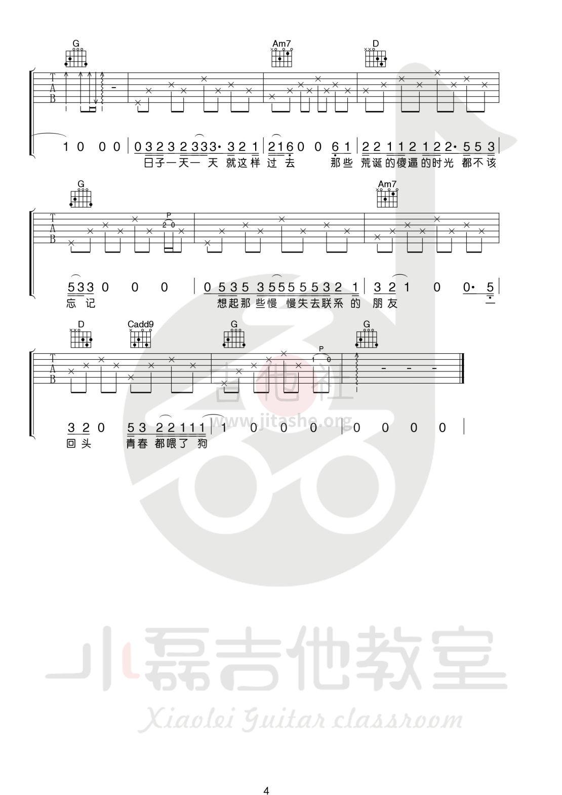 狗日的青春吉他谱(图片谱,弹唱,教学,小磊吉他教室)_贰佰_0004.jpg