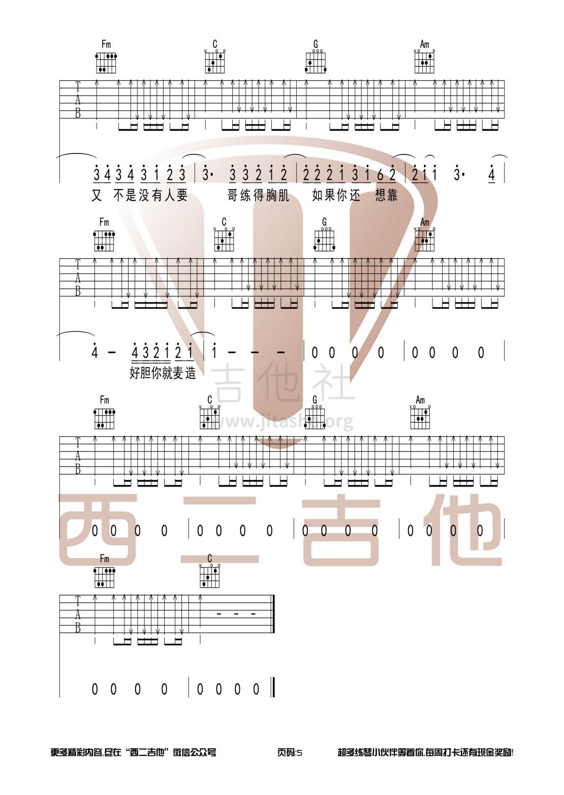 不爱我就拉倒吉他谱(图片谱,西二吉他,C调,教学)_周杰伦(Jay Chou)_不爱我就拉倒5.jpg