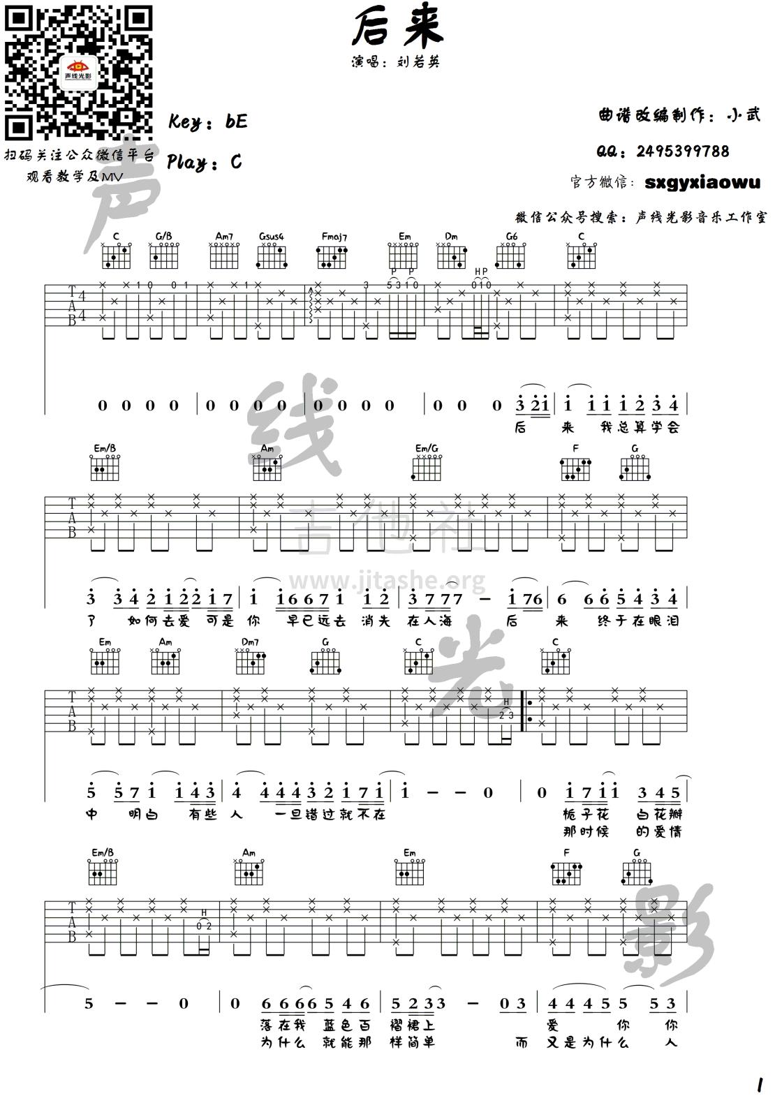 后来(声线光影木吉他教学第三十二期)吉他谱(图片谱,弹唱,简单版,教学)_刘若英(奶茶)_后来_1.png