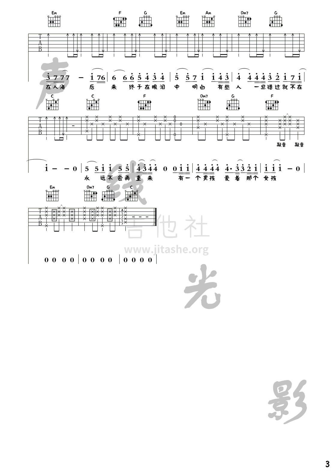 后来(声线光影木吉他教学第三十二期)吉他谱(图片谱,弹唱,简单版,教学)_刘若英(奶茶)_后来_3.png