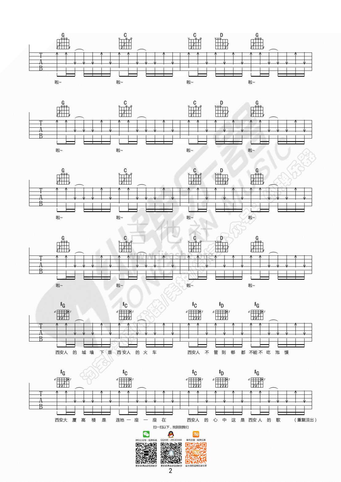 西安人的歌吉他谱(图片谱,弹唱,伴奏,纵弹乐器)_范炜与程渤智_西安人的歌022_副本.jpg