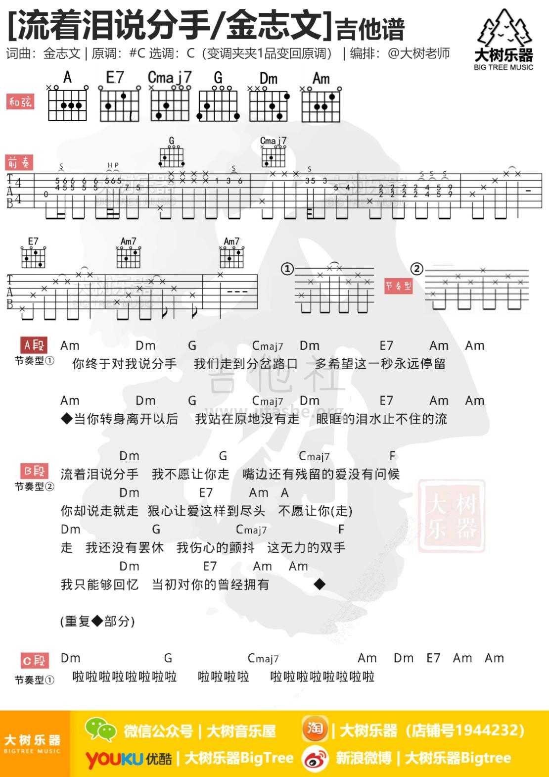 流着泪说分手吉他谱(图片谱,弹唱,伴奏)_金志文(小文;兄弟小文)_模板_meitu_3_meitu_1.jpg