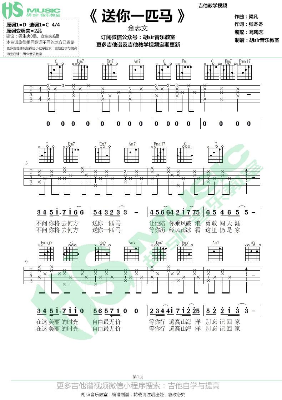 送你一匹马吉他谱(图片谱,弹唱,伴奏,C调)_金志文(小文;兄弟小文)_《送你一匹马》金志文 吉他谱C调最易上手【胡sir音乐教室】
