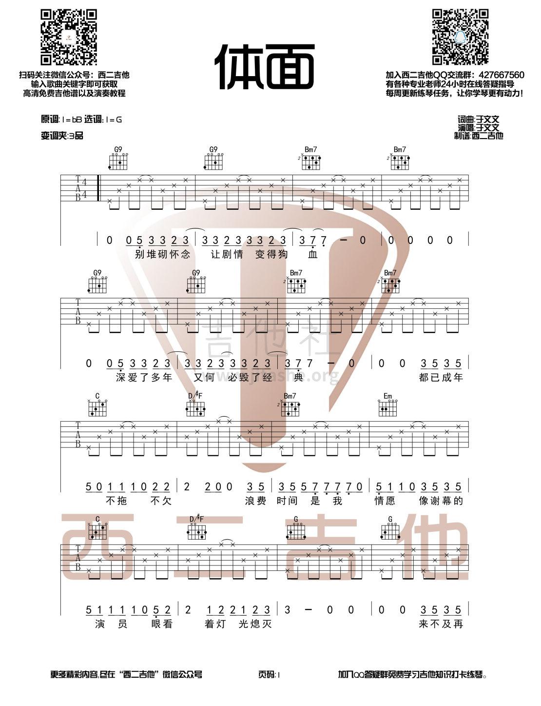 体面吉他谱(图片谱,西二吉他,弹唱,伴奏)_于文文