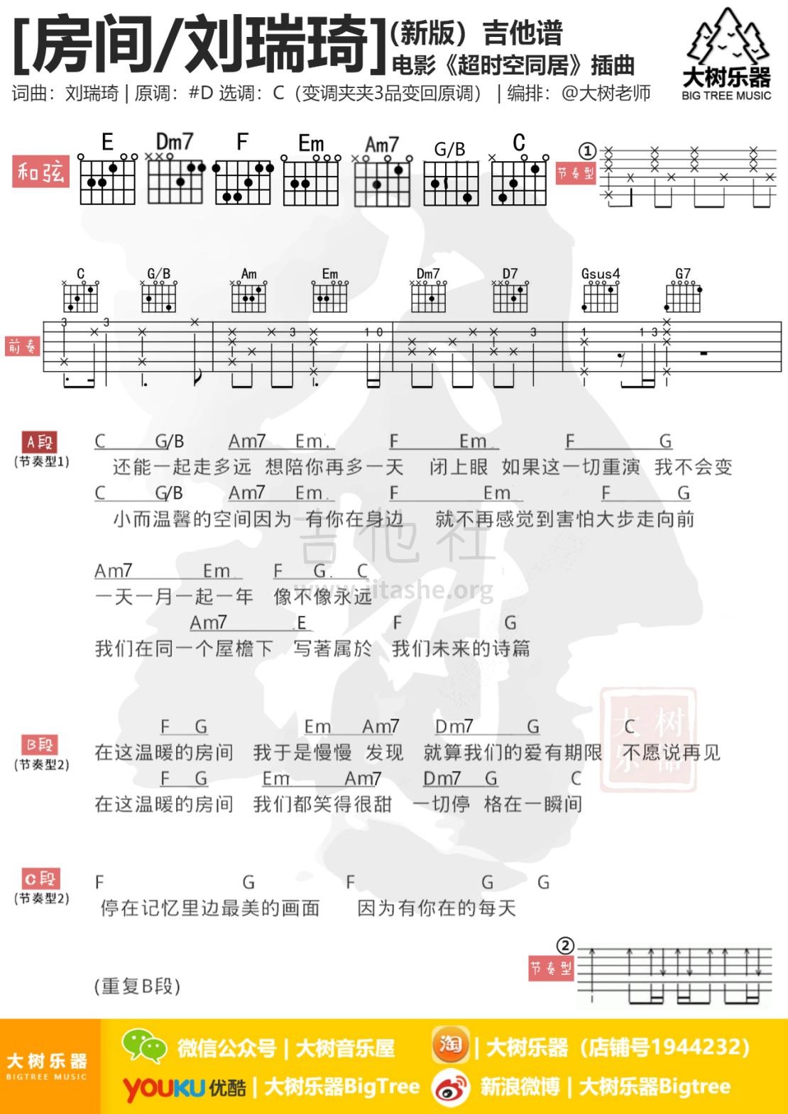房间 (《超时空同居》插曲)吉他谱(图片谱,弹唱,伴奏,教学)_刘瑞琦_模板_meitu_3_meitu_3.jpg