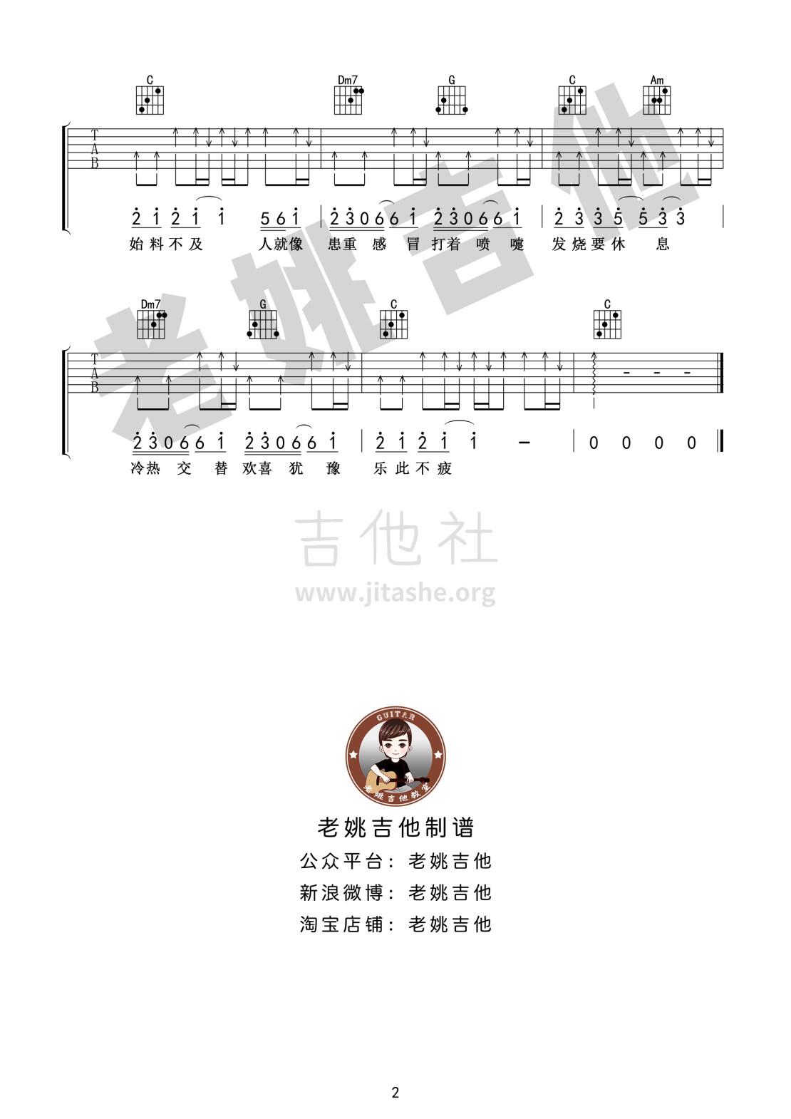 答案 (抖音神曲)吉他谱(图片谱,弹唱,伴奏,抖音)_杨坤_答案02.jpg