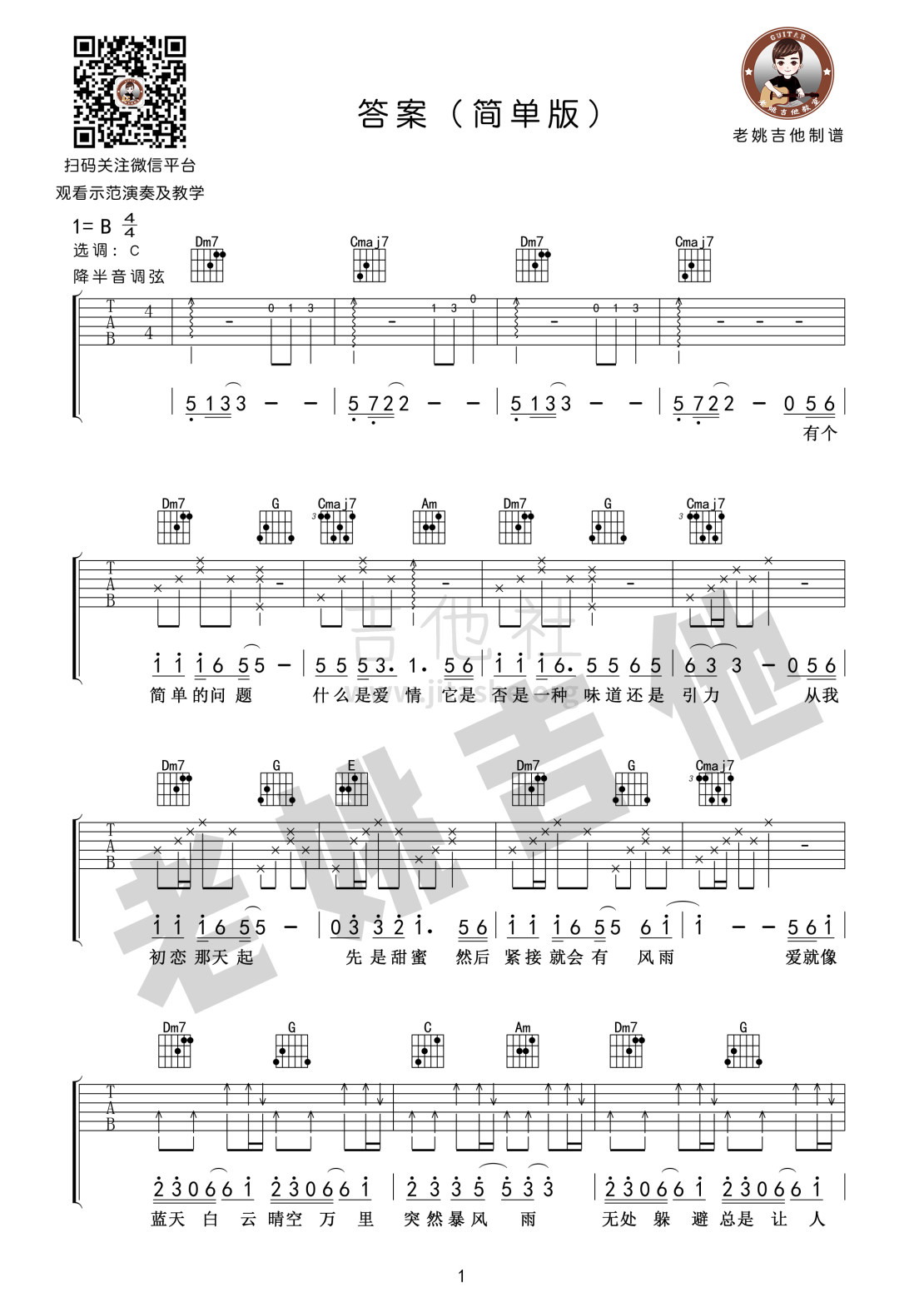 答案 (抖音神曲)吉他谱(图片谱,弹唱,伴奏,抖音)_杨坤_答案01.jpg