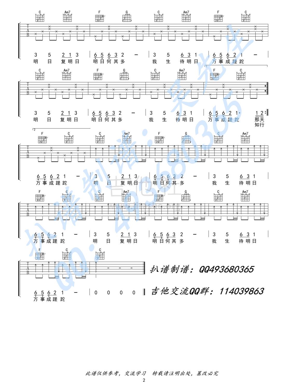 明日歌吉他谱(图片谱,弹唱)_王俊凯(Karry Wang)_明日歌-王俊凯02.jpg