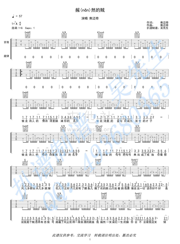 赧然的贼吉他谱(图片谱,弹唱)_焦迈奇_焦迈奇-赧(nǎn)然的贼01.jpg