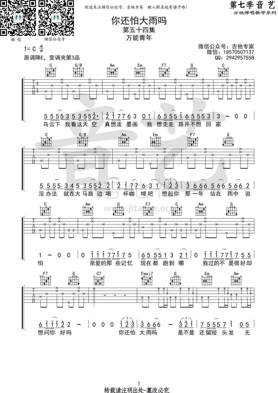 你还怕大雨吗(音艺吉他弹唱教学:第七季第54集)吉他谱(图片谱,弹唱,伴奏,教程)_周柏豪_你还怕大雨吗1 第七季第五十四集.jpg