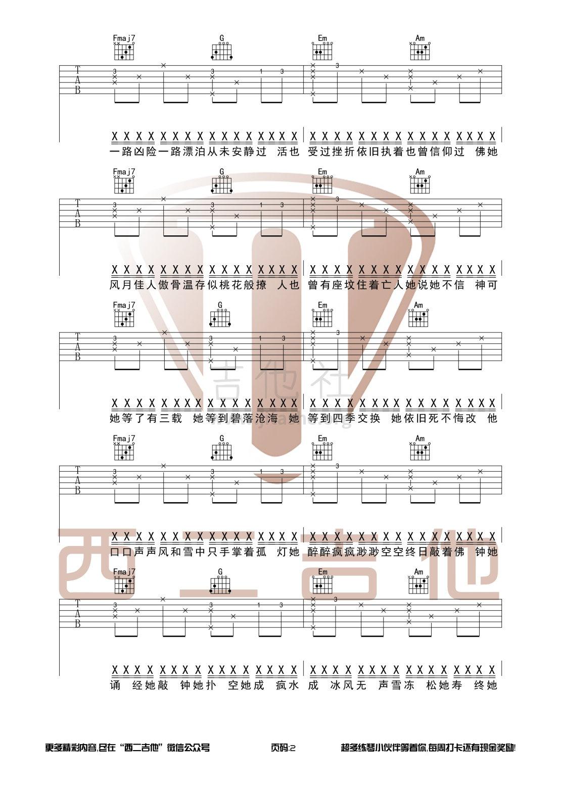 我的将军啊吉他谱(图片谱,西二吉他,C调,原版)_MC半阳_我的将军啊2.jpg
