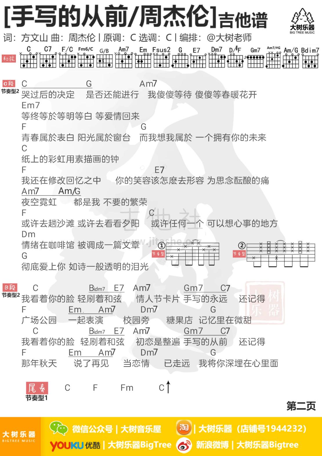 手写的从前(吉他教学-大树乐器)吉他谱(图片谱,弹唱,伴奏,大树乐器)_周杰伦(Jay Chou)_第二页.jpg