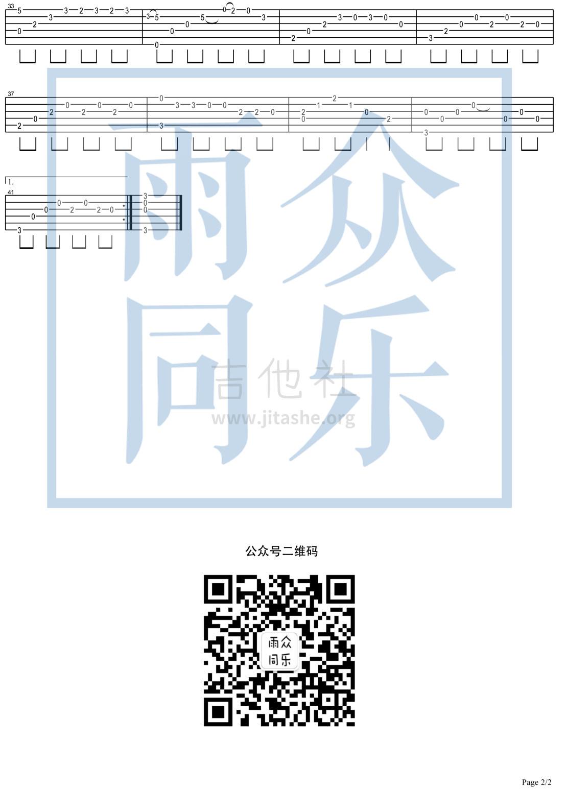 离人吉他谱(图片谱,指弹,独奏)_张学友(Jacky Cheung)_离人 独奏-2.jpg