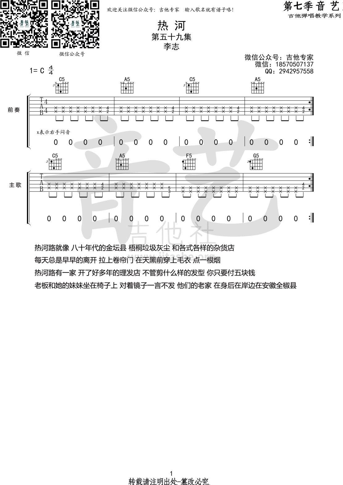热河(音艺吉他弹唱教学:第七季第59集)吉他谱(图片谱,弹唱,伴奏,教程)_李志_热河1 第七季第五十九集.jpg