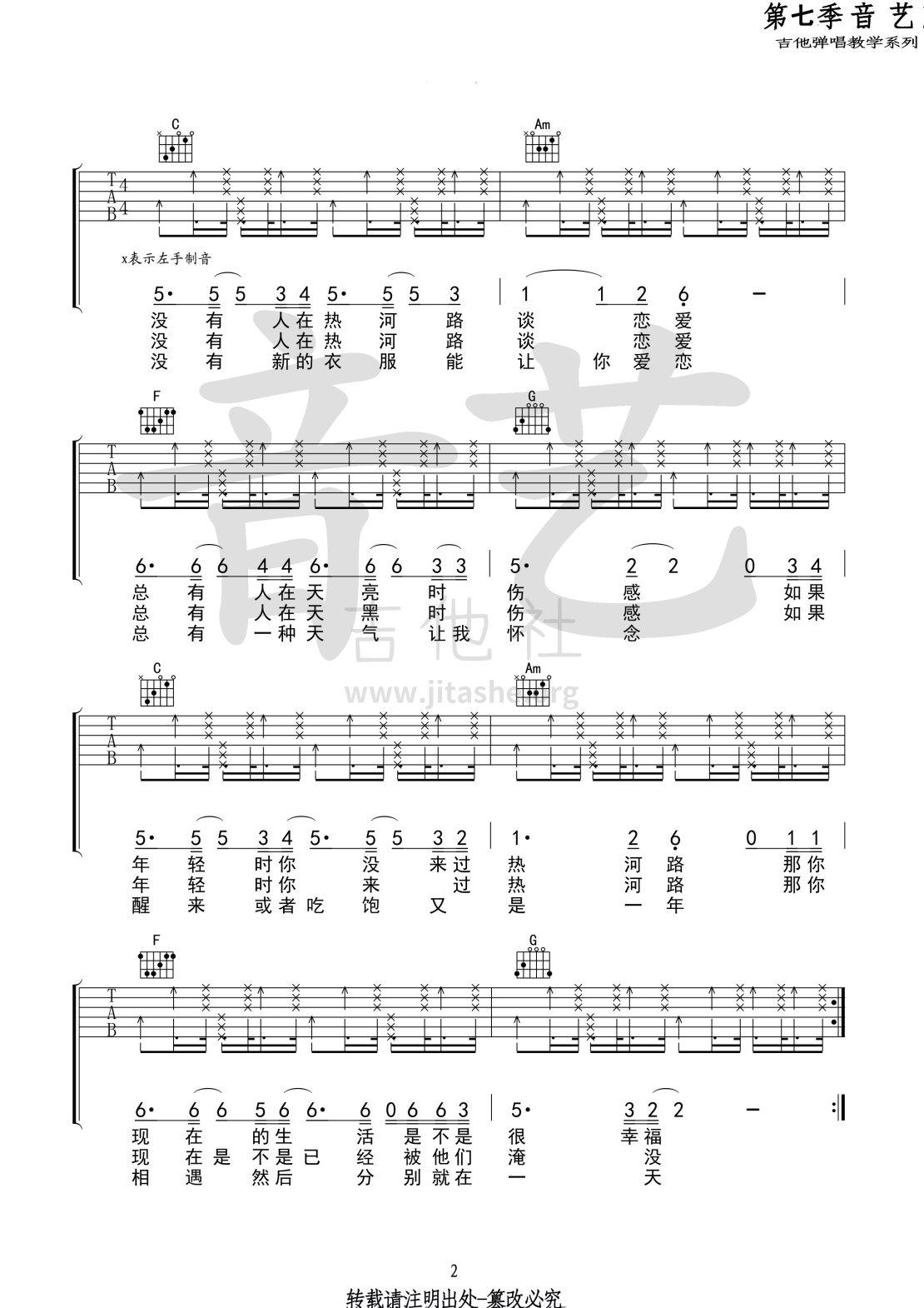 热河(音艺吉他弹唱教学:第七季第59集)吉他谱(图片谱,弹唱,伴奏,教程)_李志_热河2 第七季第五十九集.jpg