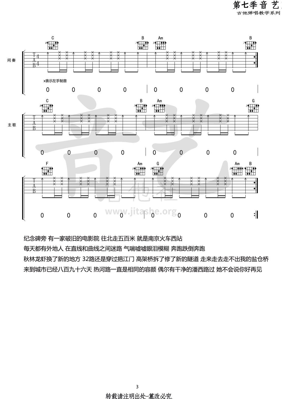 热河(音艺吉他弹唱教学:第七季第59集)吉他谱(图片谱,弹唱,伴奏,教程)_李志_热河3 第七季第五十九集.jpg
