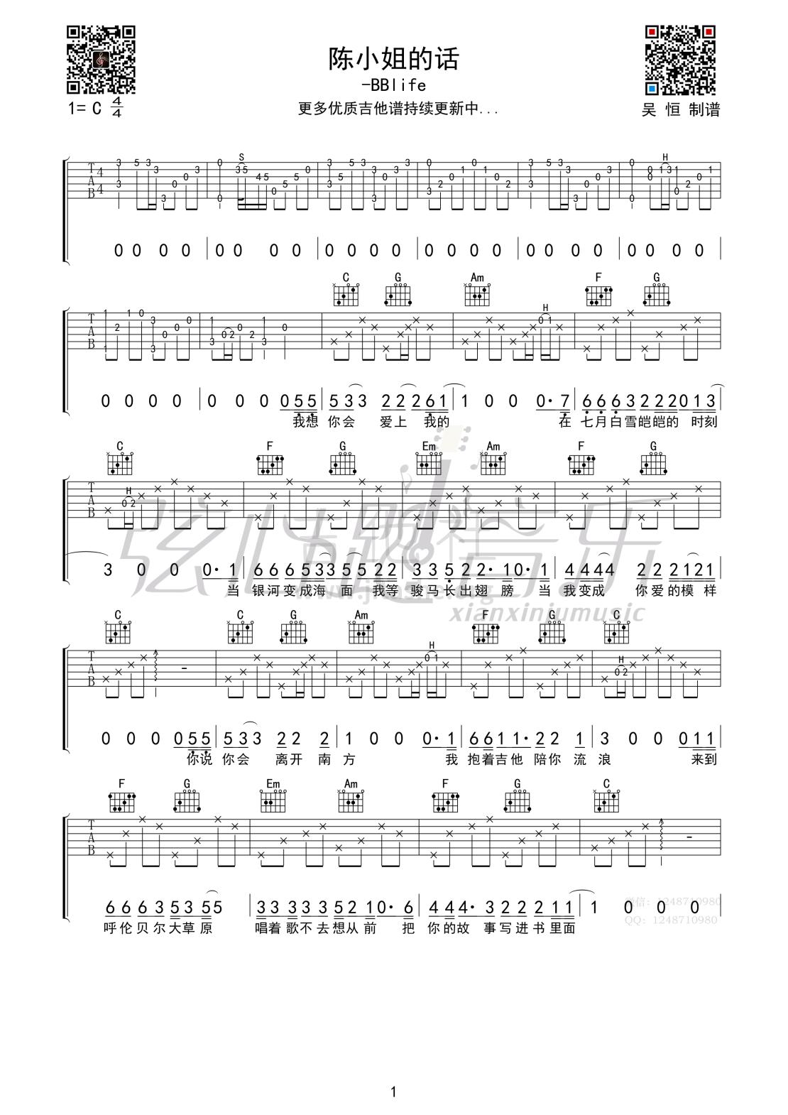 陈小姐的话吉他谱(图片谱,弹唱,伴奏,原版)_群星(Various Artists)_陈小姐的话01.png