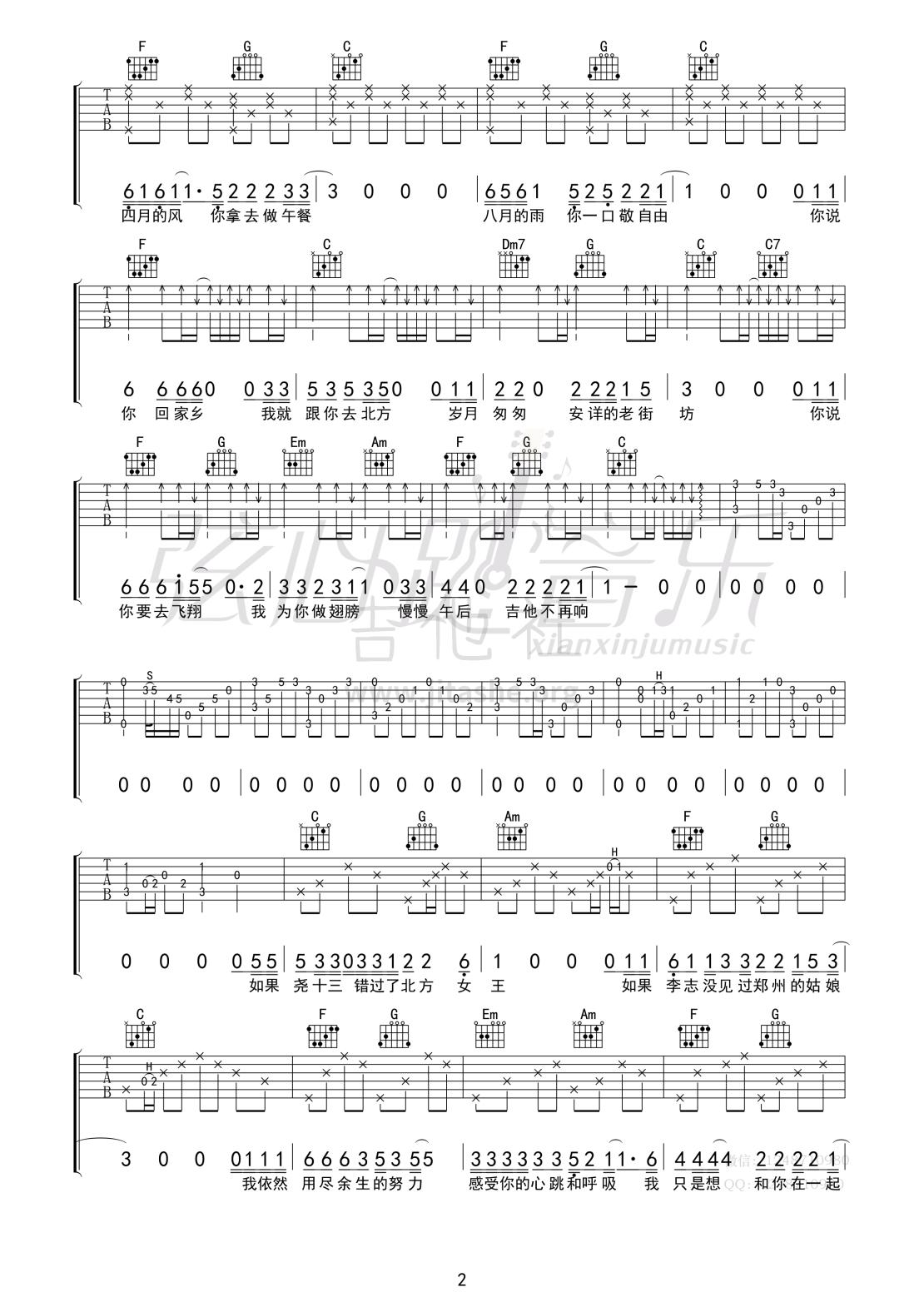 陈小姐的话吉他谱(图片谱,弹唱,伴奏,原版)_群星(Various Artists)_陈小姐的话02.png