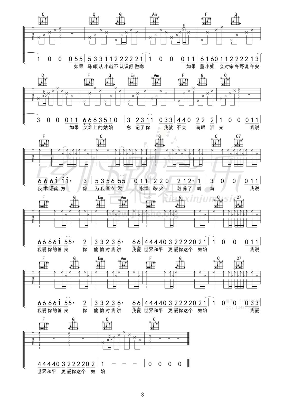 陈小姐的话吉他谱(图片谱,弹唱,伴奏,原版)_群星(Various Artists)_陈小姐的话03.png