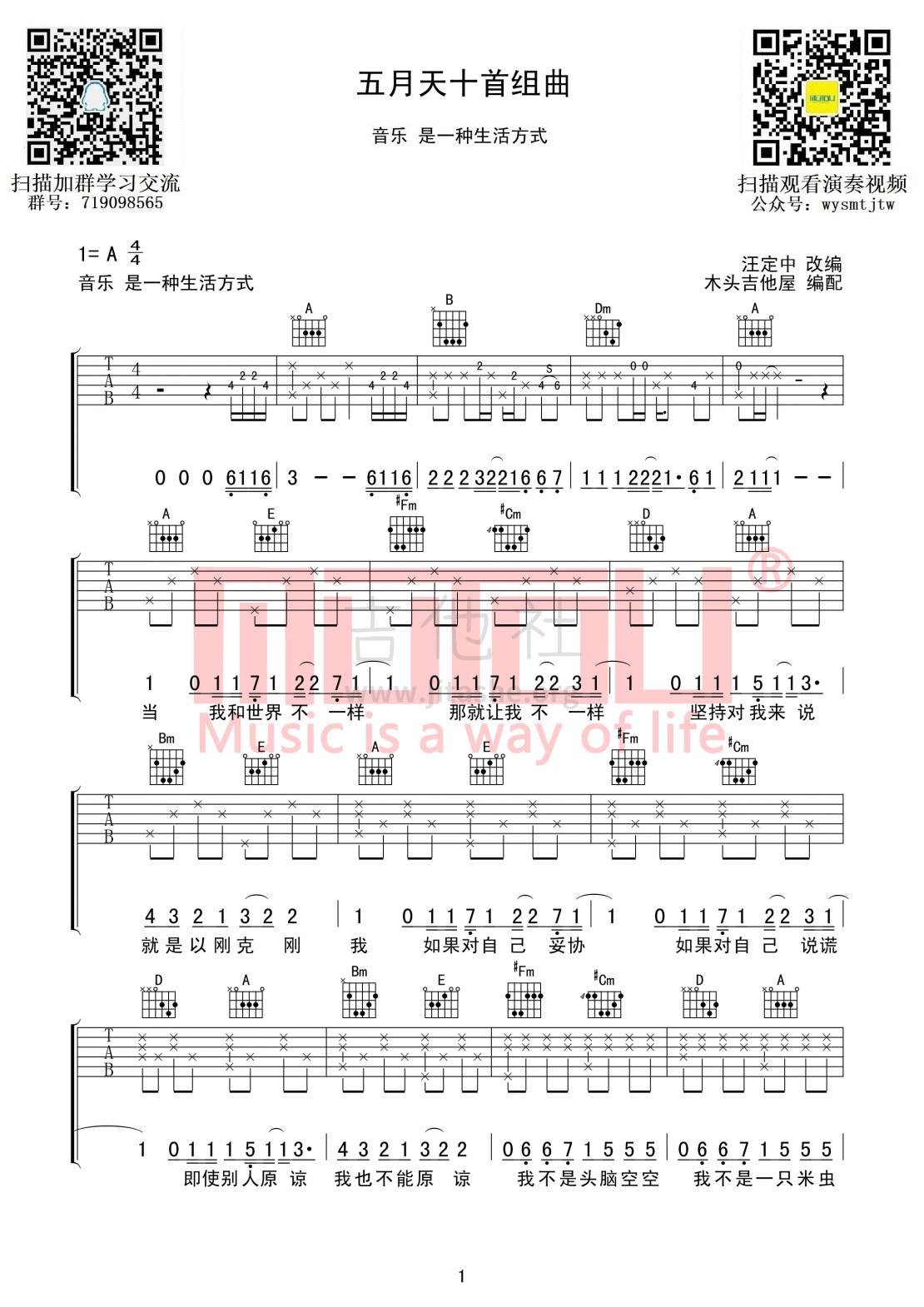 五月天十首组曲(原调 汪定中 串烧 高度还原)吉他谱(图片谱,木头吉他屋,汪定中,串烧)_五月天(Mayday)_五月天十首组曲01.jpg