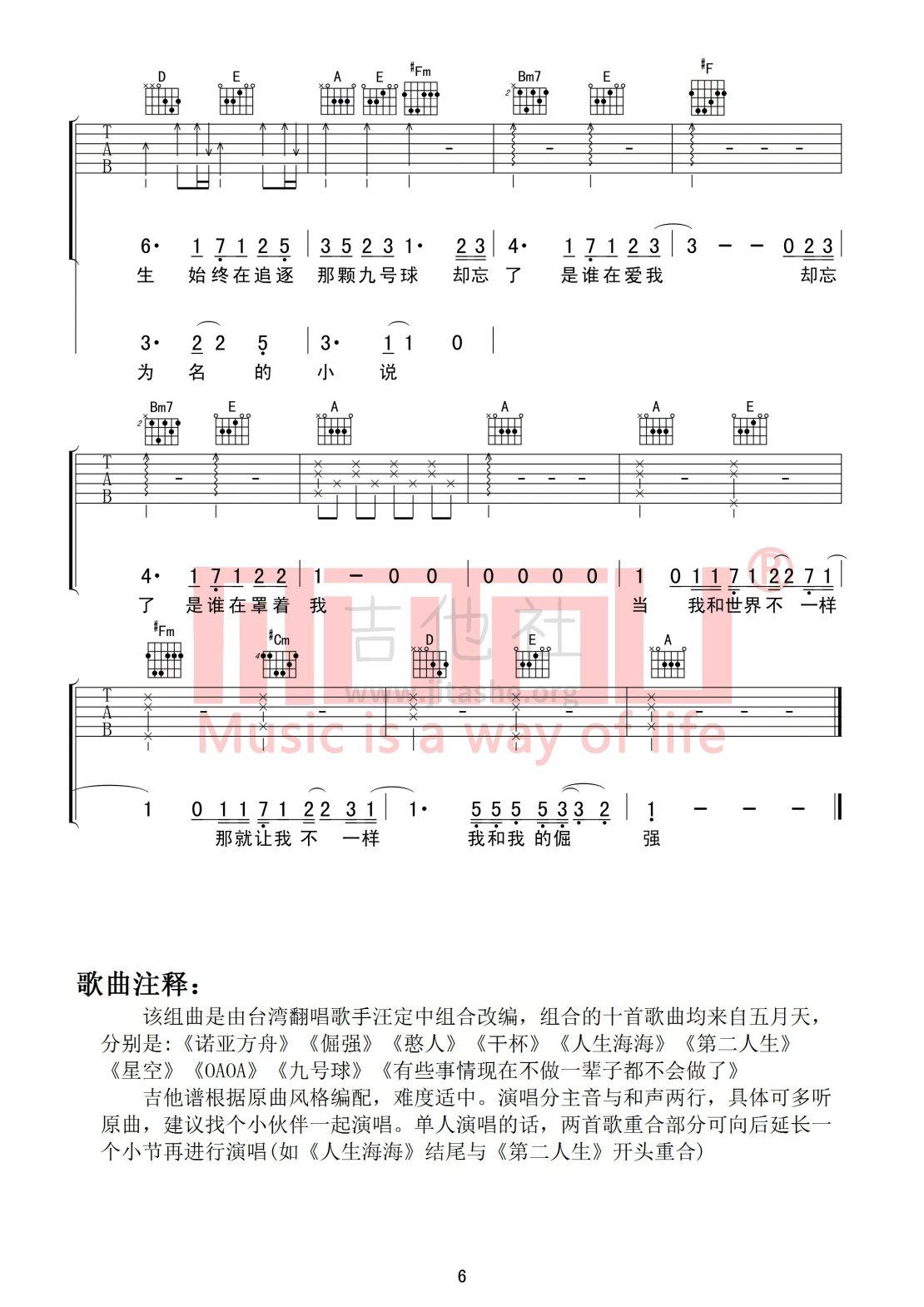 五月天十首组曲(原调 汪定中 串烧 高度还原)吉他谱(图片谱,木头吉他屋,汪定中,串烧)_五月天(Mayday)_五月天十首组曲06.jpg