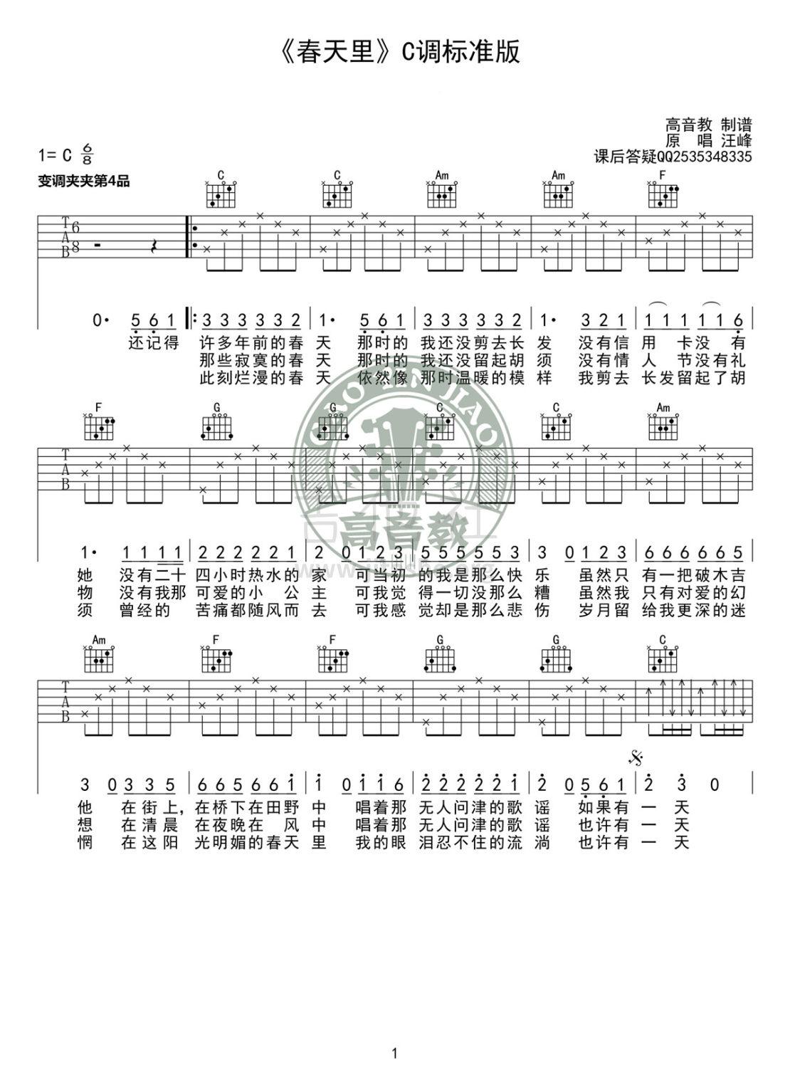 春天里(高音教编配)吉他谱(图片谱,弹唱,C调)_汪峰_《春天里》C调标准版01.jpg