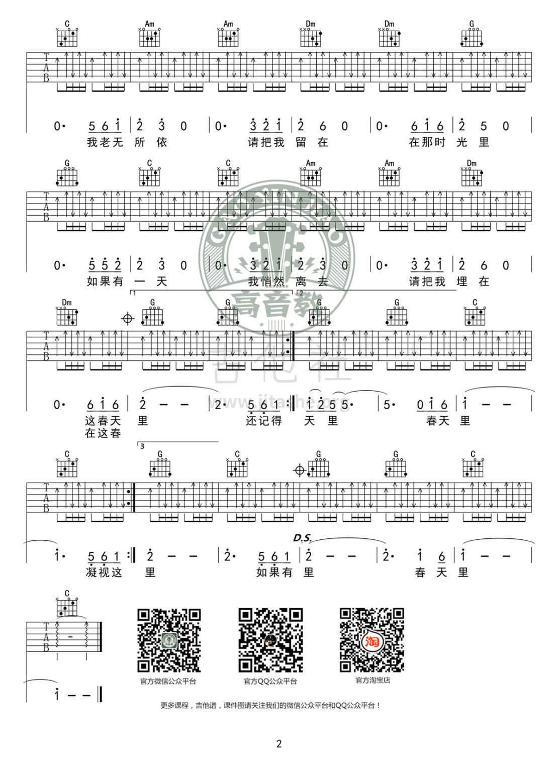 春天里(高音教编配)吉他谱(图片谱,弹唱,C调)_汪峰_《春天里》C调标准版02.jpg
