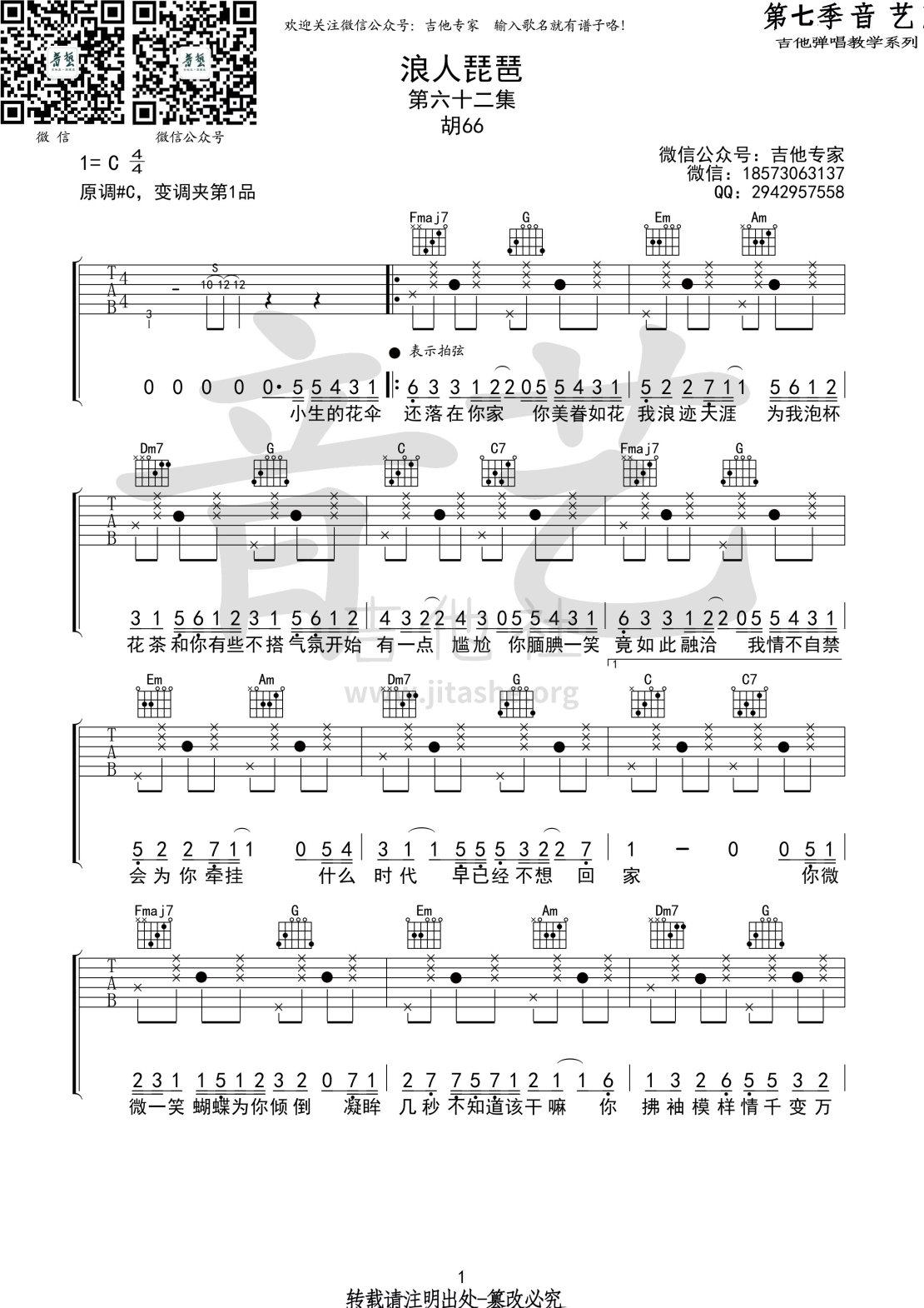 浪人琵琶(音艺吉他弹唱教学:第七季第62集)吉他谱(图片谱,弹唱,音艺吉他弹唱教学)_胡66_浪人琵琶1 第七季第六十二集.jpg