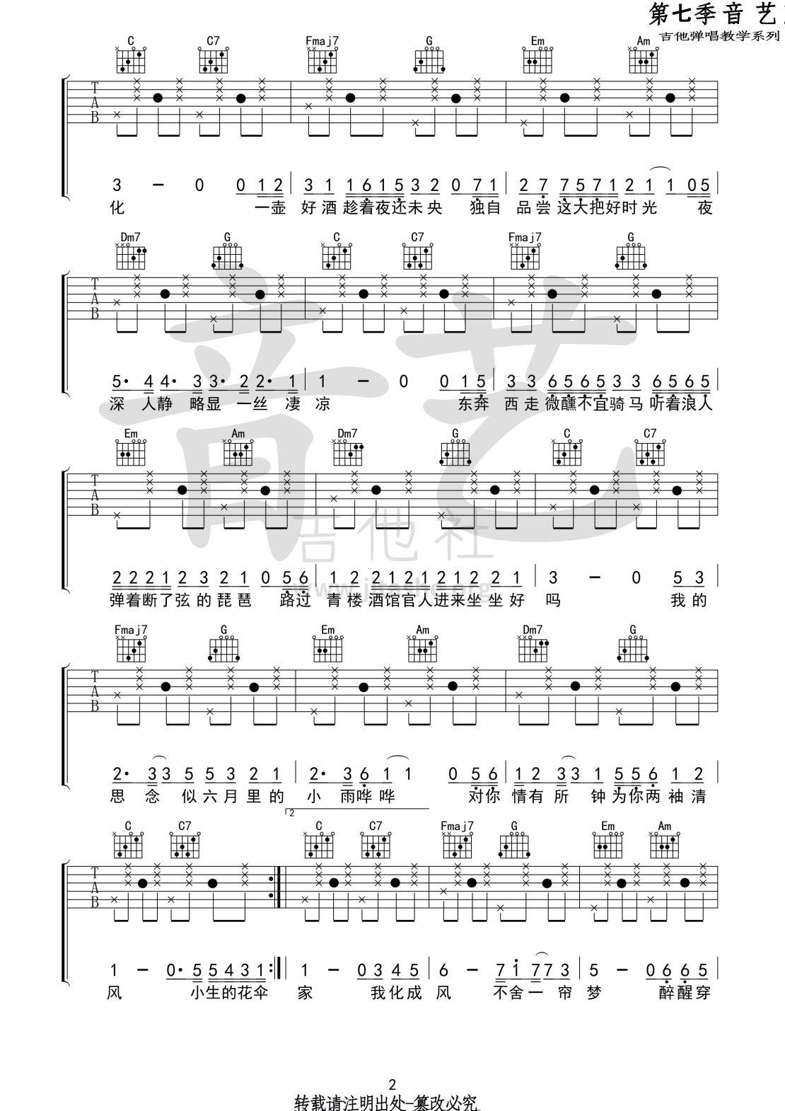 浪人琵琶(音艺吉他弹唱教学:第七季第62集)吉他谱(图片谱,弹唱,音艺吉他弹唱教学)_胡66_浪人琵琶2 第七季第六十二集.jpg