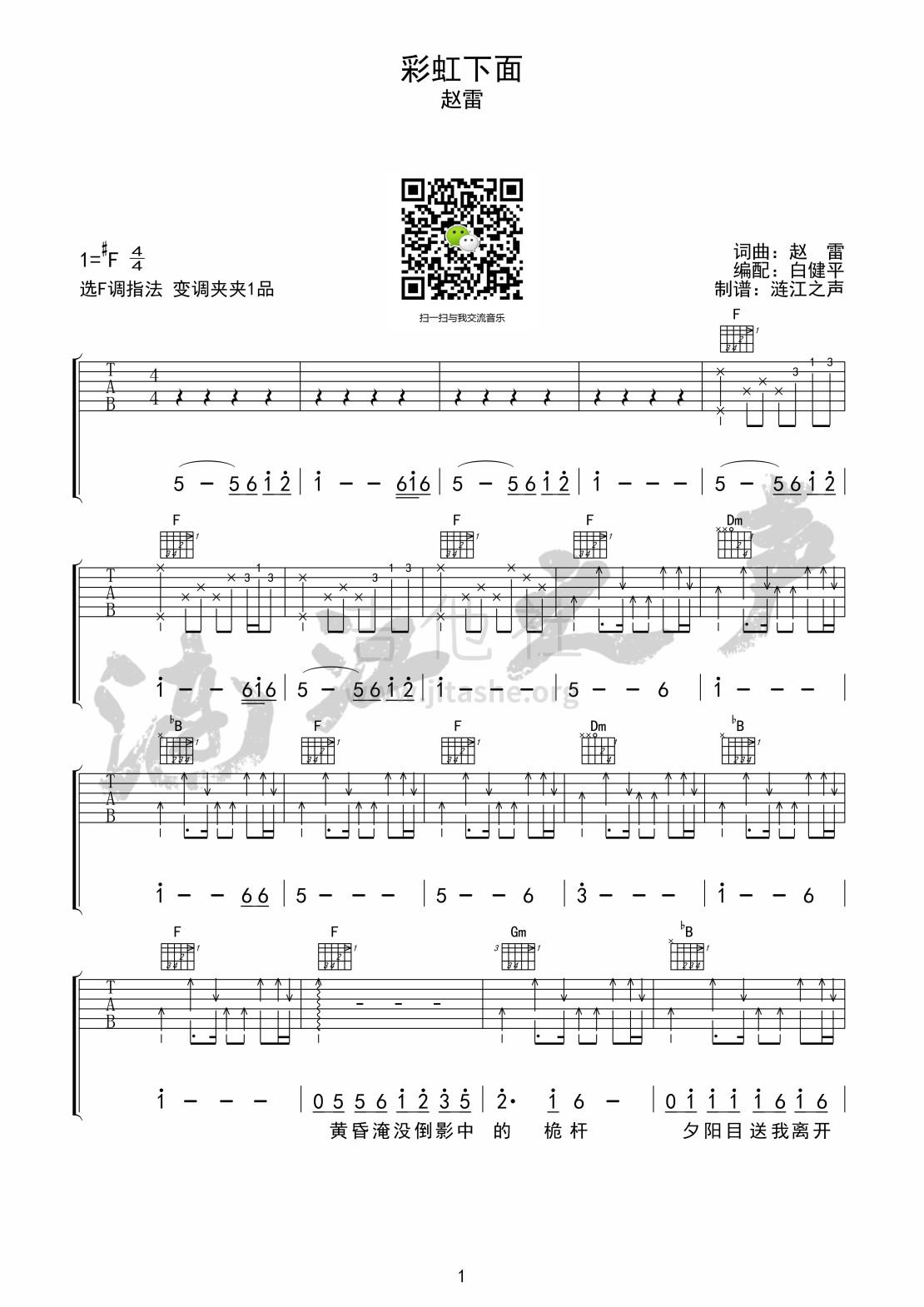 打印:彩虹下面(西虹市首富》电影推广曲吉他谱首发)吉他谱_赵雷(雷子)_彩虹下面 吉他谱01.jpg