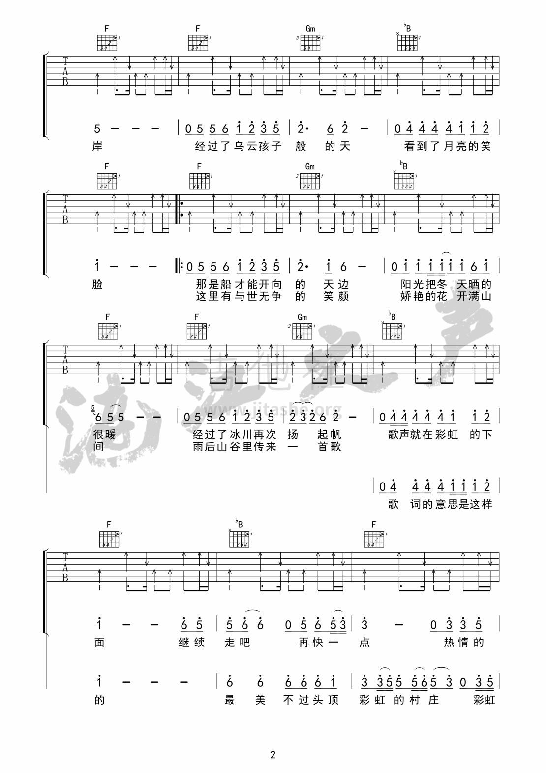 打印:彩虹下面(西虹市首富》电影推广曲吉他谱首发)吉他谱_赵雷(雷子)_彩虹下面 吉他谱02.jpg