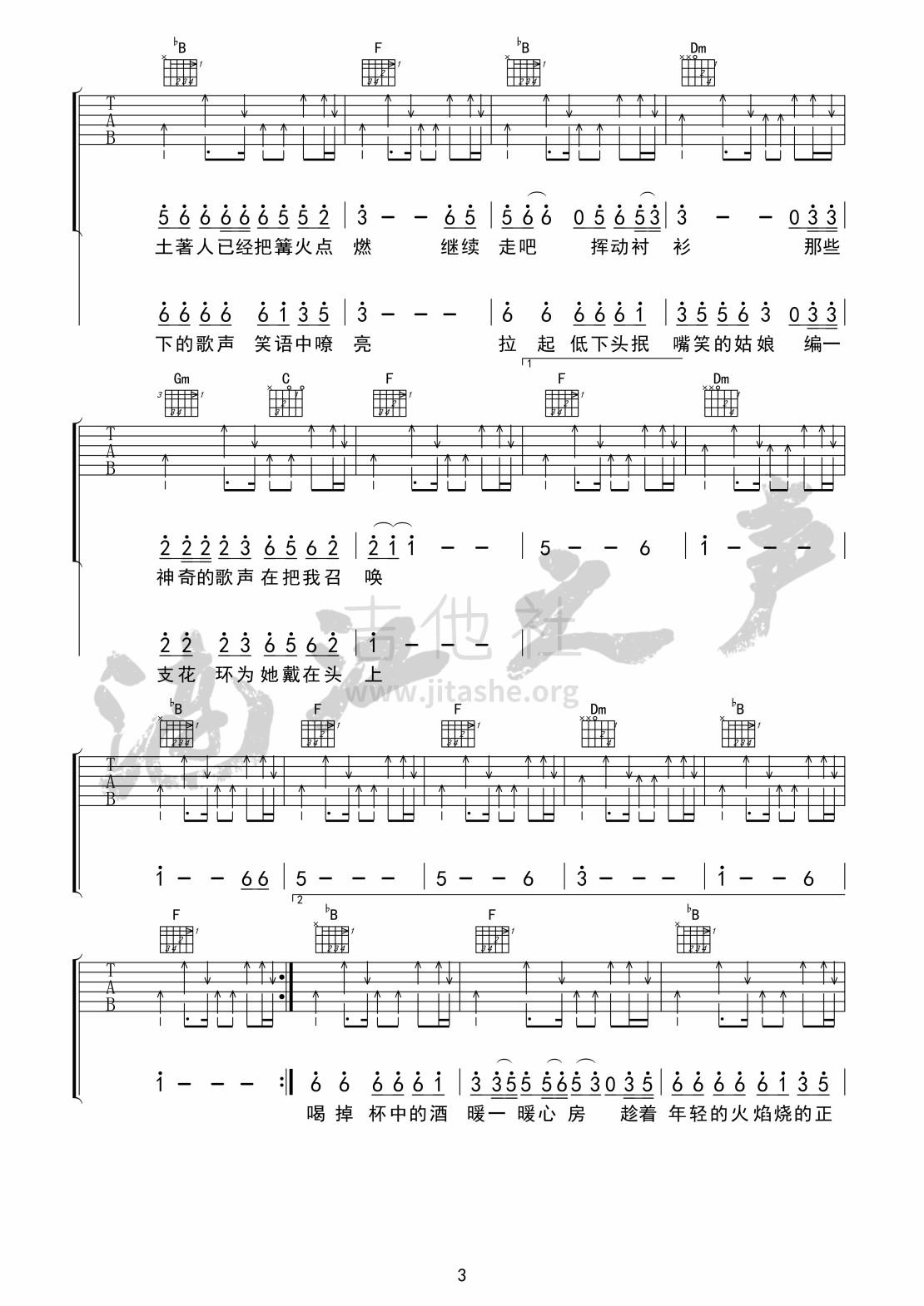 打印:彩虹下面(西虹市首富》电影推广曲吉他谱首发)吉他谱_赵雷(雷子)_彩虹下面 吉他谱03.jpg