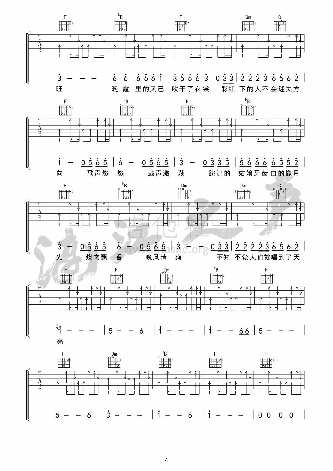 打印:彩虹下面(西虹市首富》电影推广曲吉他谱首发)吉他谱_赵雷(雷子)_彩虹下面 吉他谱04.jpg